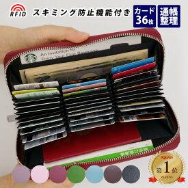カードケース 大容量 通帳ケース じゃばら ジャバラ 36カードポケット 本革 スキミング防止 RFID 磁気防止 レディース メンズ/あす楽/送料無料