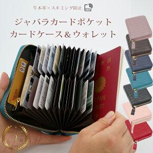 じゃばらカードケース財布 二つ折りサイズ レディース メンズ ブランド 3uers スキミング防止 磁気防止 大容量 本革小銭入れ ラウンドファスナー/あす楽/メール便無料