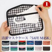 マスクケースマスク収納保管清潔小物収納バッグインバッグ/あす楽/メール便無料