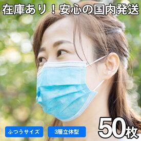 【33%OFF スーパーSALE】【在庫あり 即納】マスク 不織布 50枚 サージカルマスク 使い捨て 飛沫対策 花粉 防塵 ブルー 安心の国内発送/送料無料