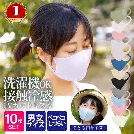 【在庫あり 即納】接触冷感 マスク ウレタンマスク 洗えるマスク UVカットマスク 10枚 生地 立体 3D 冷感 大人 子供 子供用 大人用 飛沫 花粉 白 黒 グレー ピンク/メール便無料
