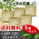 【5個セット】アレッポの石鹸 ライトタイプ アレッポの石けん 無添加 シリア産