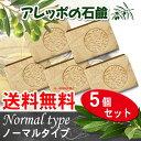 【5個セット】アレッポの石鹸 ノーマルタイプ アレッポの石けん 無添加 シリア産 送料無料