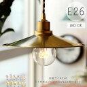 【E26スパイラル電球付き】ブラスペンダントシェード 真鍮 ゴールド アンティーク照明 レトロ ヴィンテージ アクシス …