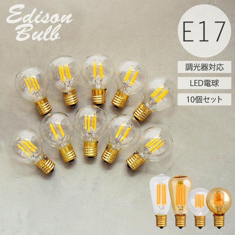 【10個セット】【口金:E17】【調光器対応】エジソン バルブ EDISON BULB (LED/100V) LED 照明 エジソン電球 レトロ シャンデリア用