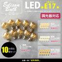 【10個セット】【口金:E17】【調光器対応】エジソン バルブ EDISON BULB (LED/100V) LED 照明 エジソン電球 レトロ 送料無料 シャ...