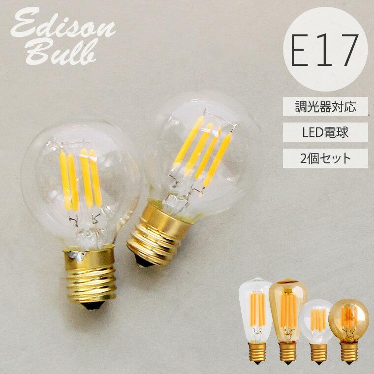 【2個セット】【口金:E17】【調光器対応】エジソン バルブ EDISON BULB (LED/100V) LED 照明 エジソン電球 レトロ フィラメントLED シャンデリア ミニクリプトン形LED