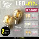 【2個セット】【口金:E17】【調光器対応】エジソン バルブ EDISON BULB (LED/100V) LED 照明 エジソン電球 レトロ 送料無料 フィラ...