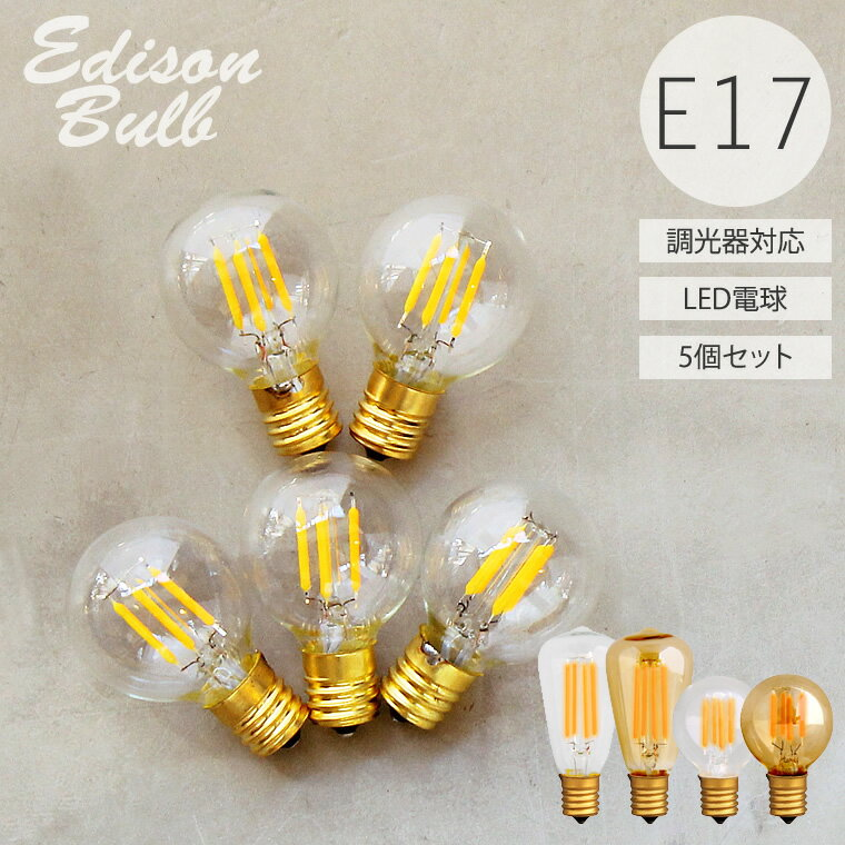 【5個セット】【口金:E17】【調光器対応】エジソン バルブ EDISON BULB (LED/100V) LED 照明 エジソン電球 レトロ フィラメントLED シャンデリア用 ミニクリプトン形LED