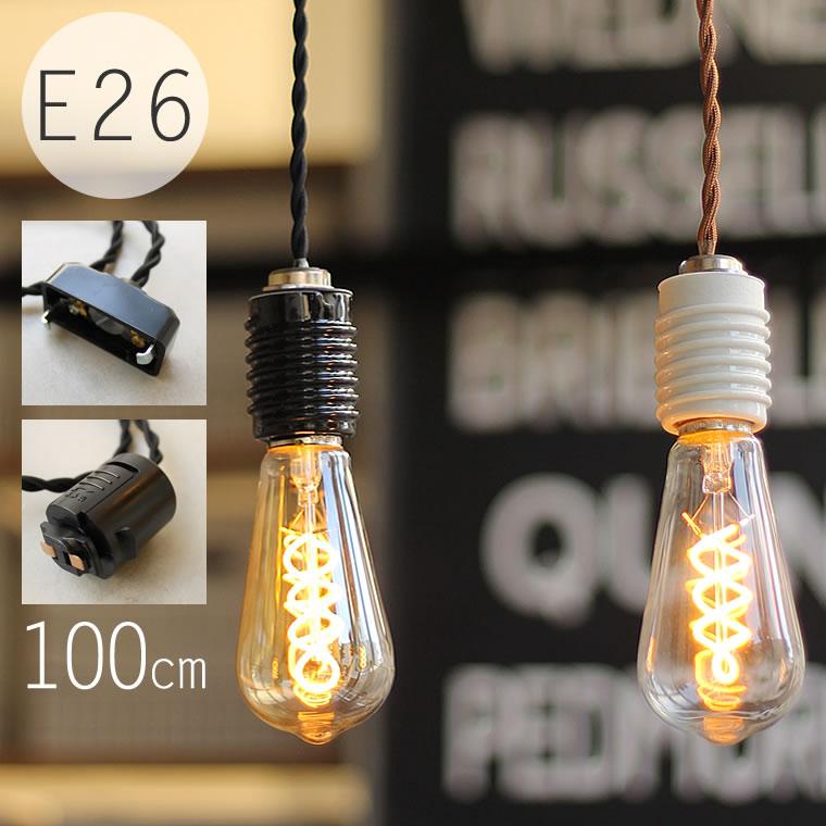 【E26/100cm】陶器ペンダントライト(引掛けシーリングorライティングプラグ) モーガルソケット シンプル 裸電球 ダクトレール用 LED