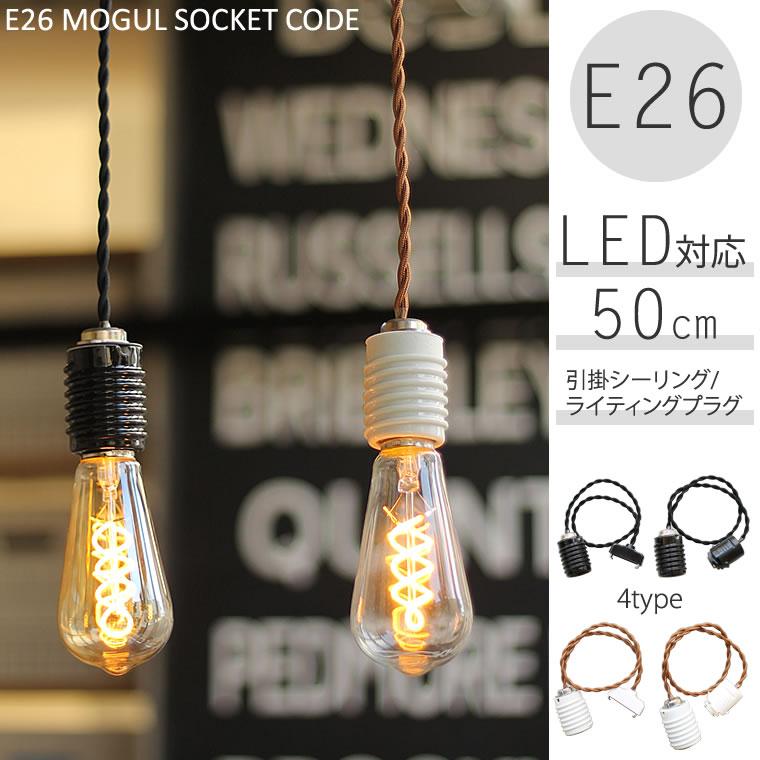 【E26/50cm】陶器ペンダントライト(引掛けシーリングorライティングプラグ) ネジモーガルソケット ダクトレール用 黒 白