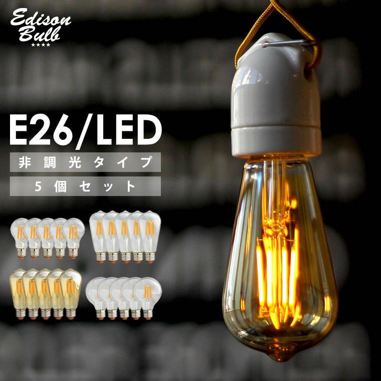 【5個セット】エジソンバルブ (LED/4W/100V/口金E26) エジソン電球LED おしゃれ レトロ フィラメントLED エジソンランプLED EDISON BULB カフェ風電球