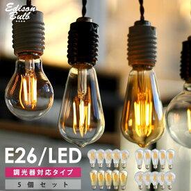 【5個セット】【調光器対応】エジソン バルブ LED E26 4W 照明 エジソン電球 調光タイプ おしゃれ 裸電球 レトロ照明 電球色 まとめ買い かわいい