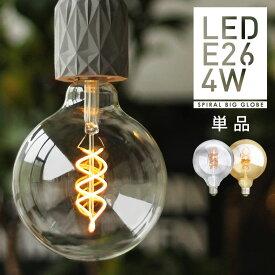【スパイラル BIG GLOBE】大きいボール球 エジソン バルブLED E26【調光器対応】(LED/4W/100V/口金E26) エジソン電球 裸電球 ボール型電球 丸型 暖色