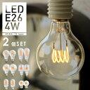 【2個セット】【スパイラル】エジソン バルブLED E26【調光器対応】(LED/4W/100V/口金E26) エジソン電球 おしゃれ 裸…