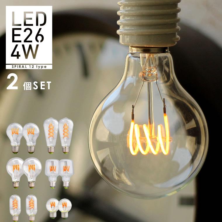【2個セット】【スパイラル】エジソン バルブLED E26【調光器対応】(LED/4W/100V/口金E26) エジソン電球 おしゃれ 裸電球 ボール球 エジソン球 暖色 電球色