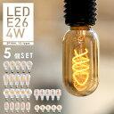 【5個セット】【スパイラル】エジソン バルブLED E26【調光器対応】(LED/4W/100V/口金E26) エジソン電球 裸電球