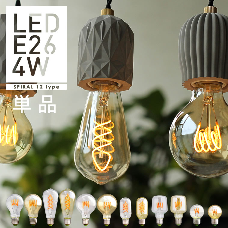 【スパイラル】エジソン バルブLED E26【調光器対応】(LED/4W/100V/口金E26) エジソン電球 裸電球 エジソン球 ボール球