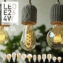 【スパイラル】エジソンバルブ LED電球 E26【調光器対応】(4W/100V/口金E26) エジソン電球 裸電球 エジソン球 ボール…