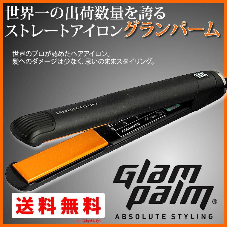 グランパーム ストレートアイロン Glam Palm 世界トップシェア! GP201CL