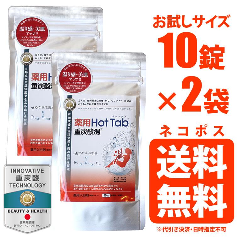 【10錠入り×2個】薬用ホットタブ 重炭酸湯 Hot Tab 入浴剤 お試しサイズ ネコポス送料無料 計20錠