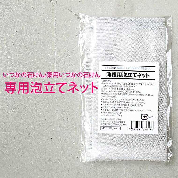 いつかの石けん用 洗顔用泡立てネット 水橋保寿堂 日本製 洗顔ネット ネコポス