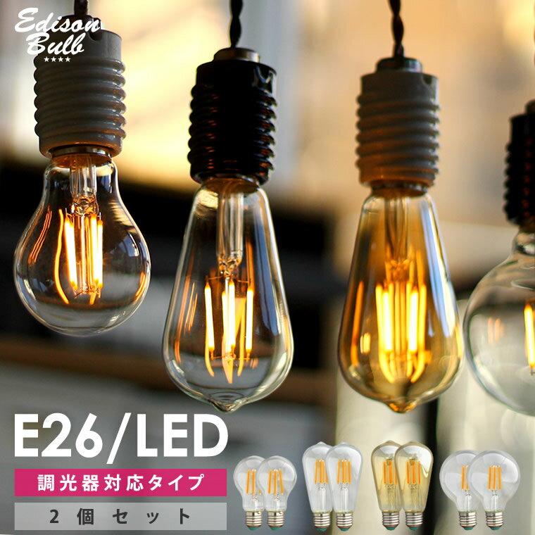【2個セット】【調光器対応】エジソン バルブ EDISON BULB (LED/4W/100V/口金E26) LED 照明 エジソン電球 調光タイプ 電球色 フィラメントLED