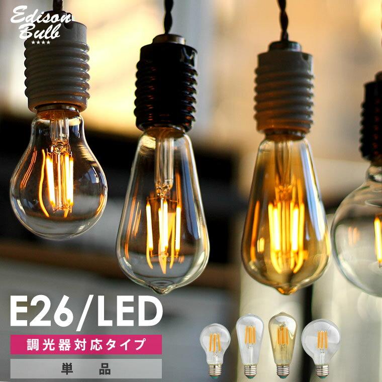 【最大1,000円OFFクーポン】【調光器対応】エジソンバルブ E26 LED電球(LED/4W/100V/口金E26) LED 照明 エジソン電球 調光タイプ フィラメントLED エジソン球 ボール球 暖色 電球色 おしゃれ
