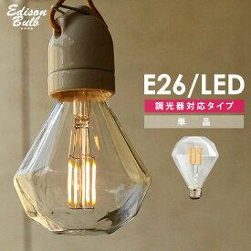 【調光器対応】エジソン バルブ【ダイヤモンド型】 EDISON BULB (LED/4W/100V/E26) LED 照明 エジソン電球 単品 フィラメントLED 高級感 LEDランプ レトロ