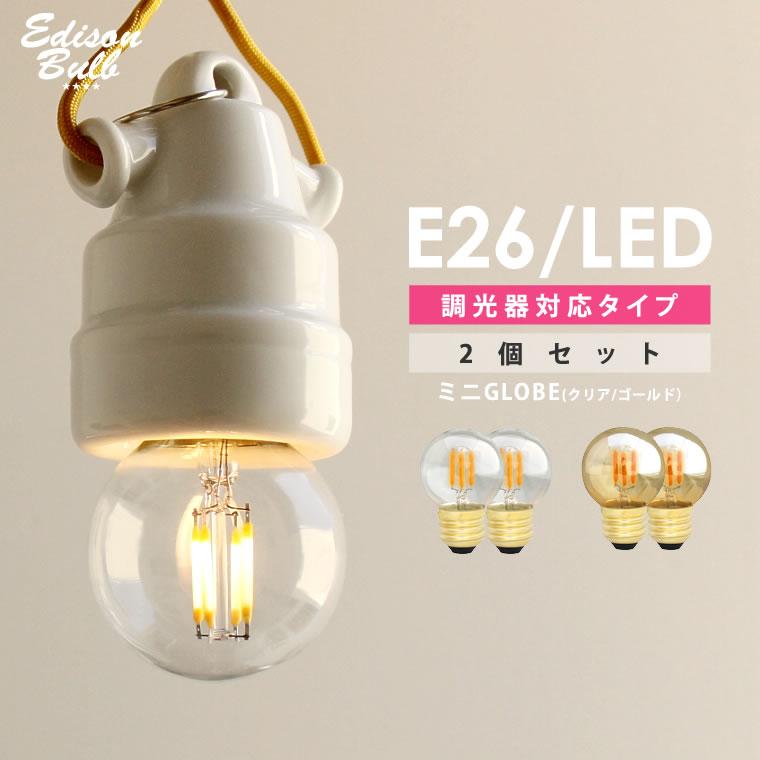 【2個セット】【調光器対応】【E26ミニボール形】エジソン バルブ EDISON BULB (LED/4W/100V/口金E26) E26ミニGLOBE 昼白色 電球色 ミニ丸型 LED 照明 エジソン電球 ボール球