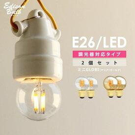 【2個セット】【調光器対応】【E26ミニボール形】エジソン バルブ EDISON BULB (LED/3W/100V/口金E26) E26ミニGLOBE 昼白色 電球色 ミニ丸型 LED 照明 エジソン電球 ボール球 暖色