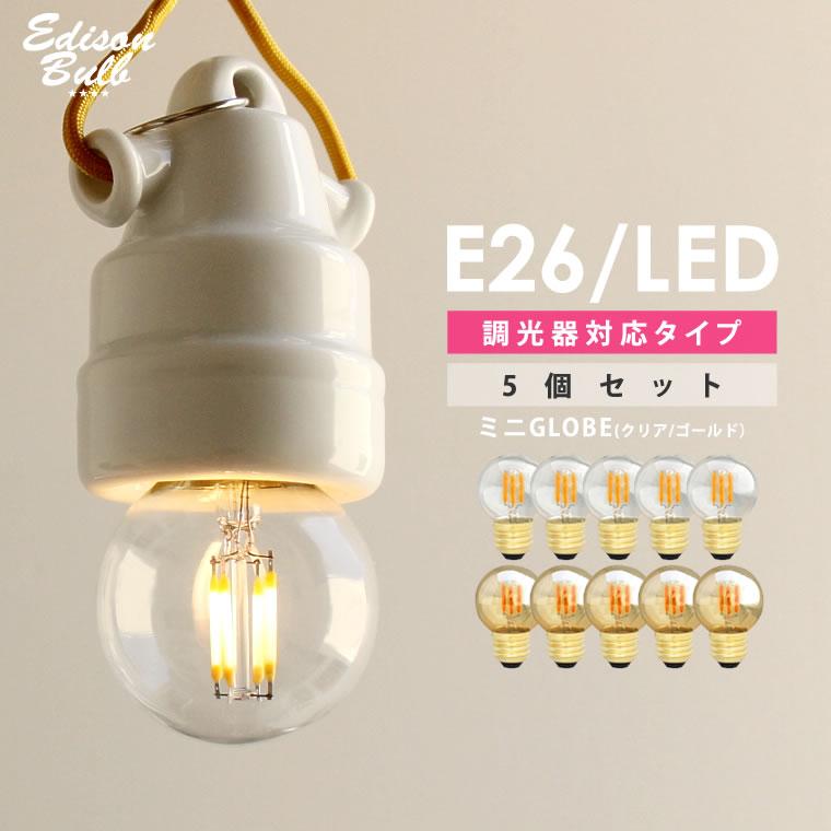 【5個セット】【調光器対応】【E26ミニボール形】エジソン バルブ EDISON BULB (LED/3W/100V/口金E26) E26ミニGLOBE 昼白色 電球色 ミニ丸型 LED 照明 エジソン電球 フィラメントLED