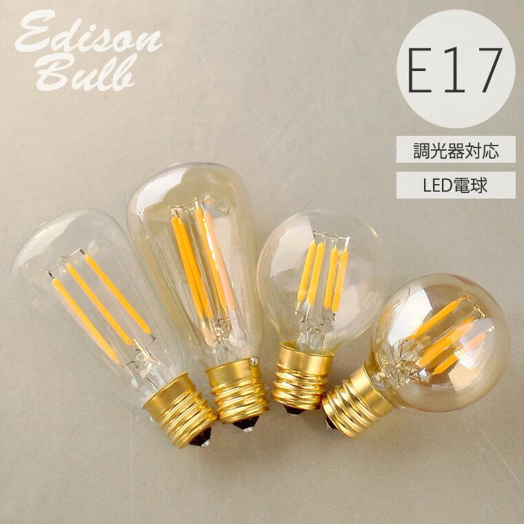 【口金:E17】【調光器対応】エジソン バルブ EDISON BULB (LED/100V) LED 照明 エジソン電球 ミニサイズ レトロ電球 電球色 クリア 調光対応 豆電球 フィラメントLED シャンデリア用 ミニクリプトン形LED