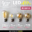 【口金:E17】【調光器対応】エジソン バルブ EDISON BULB (LED/100V) LED 照明 エジソン電球 ミニサイズ レトロ電球 電球色 クリア...
