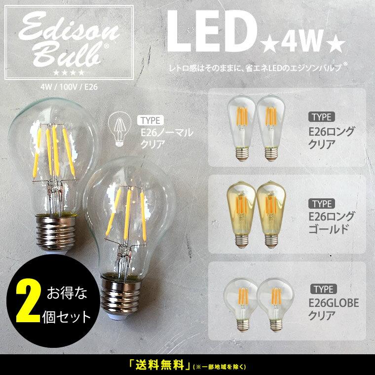 【2個セット】エジソン バルブ EDISON BULB (LED/4W/100V/口金E26) LED 照明 エジソン電球 フィラメントLED 裸電球