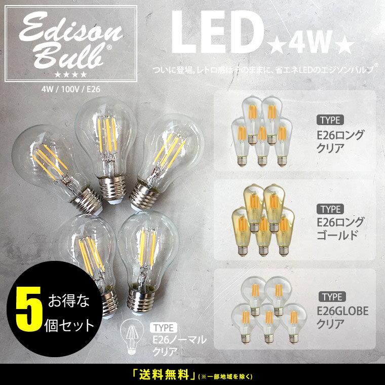 【5個セット】エジソン バルブ EDISON BULB (LED/4W/100V/口金E26) LED 照明 エジソン電球 おしゃれ レトロ フィラメントLED エジソンランプLED E26