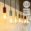 【E26/30-100cm】1灯用「ロンドンライト」ダクトレール用ペンダントライト 引掛けシーリング ペンダントランプ シンプ…