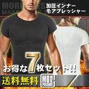 お得な【7枚セット】【洗濯ネット付き】加圧インナー 着圧シャツ モアプレッシャー 白黒半袖 機能性インナー メンズ …