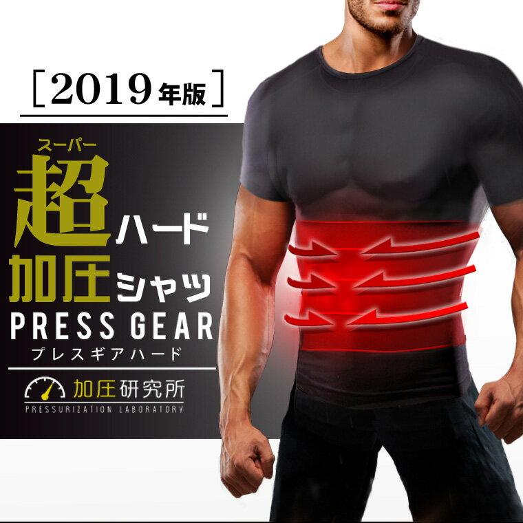 【加圧強化シャツ】メンズ用加圧インナー モアプレッシャー ハードタイプ HARD 加圧シャツ 男性用 着圧 着るだけ 猫背 姿勢 トレーニング応援 半袖 厚手生地 引締め