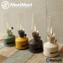 LEDランタンスピーカー MORIMORI Bluetooth led ランタン おしゃれ アウトドア 充電式 調光 ランプ ランタン ワイヤレ…