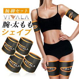 【クーポン対象】【二の腕&太ももセット】ダイエットベルト 二の腕 太もも 痩せ グッズ 温めるサウナ発汗ベルト サポーター 「VIVALA(ビバラ)」男女兼用