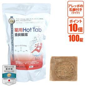 【100錠入り】薬用ホットタブ 重炭酸湯 Hot Tab 入浴剤 アレッポの石けんライト1個付き