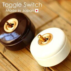【日本製】陶器スイッチ トグルスイッチ 壁スイッチ レトロ おしゃれ 真鍮レバー つまみ シングルスイッチ 3路対応 アンティーク風 丸型