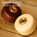 【日本製】木製スイッチ ウッデンスイッチ ウッド トグルスイッチ レトロ かわいい 北欧ヴィンテージ風 照明スイッチ …