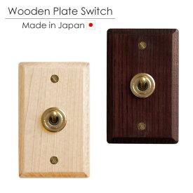【日本製】ウッデンプレートスイッチ ウッドプレート 木製 真鍮トグルスイッチ レトロ 壁スイッチ 電気スイッチ 3路対応 本体 おしゃれ かわいい 北欧ヴィンテージ風
