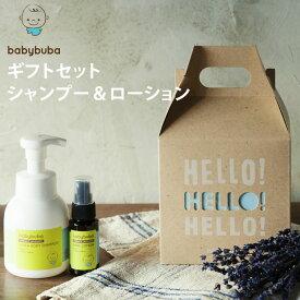 ベビーブーバ ギフトセットLO(シャンプー&ローション)ギフトボックス入り babybuba 赤ちゃん 出産祝い 誕生日祝い 女の子 男の子 人気 スキンケア 国産 新生児 0ヵ月から