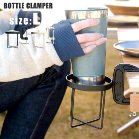 ボトルクランパー Lサイズ ドリンクホルダー スマホホルダー 灰皿 リモコン入れ ワインボトル キャンプ アウトドア ガレージ系 男前 インテリア 雑貨 スタンド