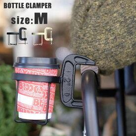 ドリンクホルダー ボトルクランパー Mサイズ キャンプ アウトドア カップホルー おしゃれ かっこいい 人気 プレゼント 便利グッズ スマホホルダー ペン立て 収納