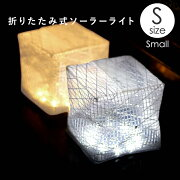 スモールサイズ。折りたたみ式のソーラーライト「キャリーザサン」。LEDランタン、エアーランタン。