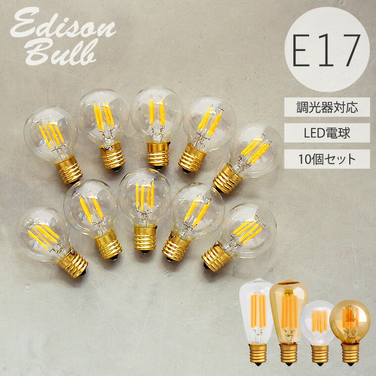 【10個セット】【口金E17】【調光器対応】エジソン電球 エジソンバルブ LED 照明 エジソン電球 レトロ シャンデリア用 裸電球 電球色 昼白色